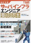 サーバ/インフラエンジニア養成読本 現場で役立つ知識と技術が満載! 改訂3版