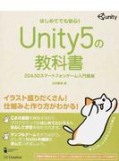 Unity5の教科書 2D&3Dスマートフォンゲーム入門講座 はじめてでも安心!