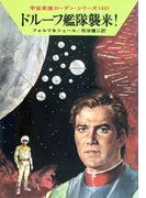 宇宙英雄ローダン・シリーズ 電子書籍版87