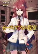 【全1-4セット】モーフィアスの教室(電撃文庫)