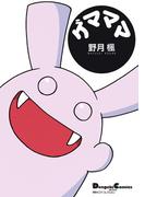 【全1-2セット】ゲマママ(電撃コミックスEX)