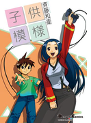 【全1-2セット】子供模様(電撃コミックスEX)