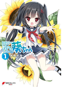 【全1-2セット】ドキドキしすたー▽葵ちゃん(電撃コミックスNEXT)