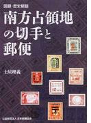 南方占領地の切手と郵便 図録・歴史秘話 (郵趣モノグラフ)