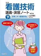 看護技術講義・演習ノート 授業で使える 自己学習にも役立つ 新訂版 第2版 下巻 診療に伴う看護技術篇
