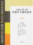 スタンダード生化学・口腔生化学 第3版