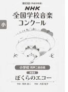 NHK全国学校音楽コンクール課題曲 第83回(平成28年度)小学校同声二部合唱 ぼくらのエコー