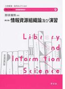 情報資源組織論及び演習 第2版 (ライブラリー図書館情報学)
