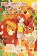 動物と話せる少女リリアーネ 2 トラはライオンに恋してる!