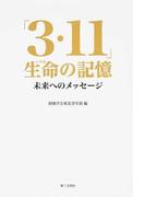 「3・11」生命の記憶 未来へのメッセージ