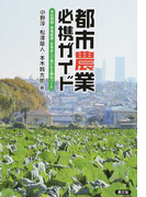 都市農業必携ガイド 市民農園・新規就農・企業参入で農のある都市づくり