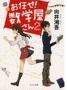 お任せ!数学屋さん 2 (ポプラ文庫)(ポプラ文庫)