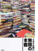 無限の本棚 手放す時代の蒐集論