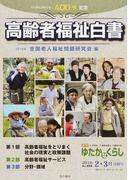 月刊ゆたかなくらし 2016年2・3月合併号 高齢者福祉白書