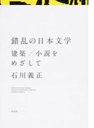 錯乱の日本文学 建築/小説をめざして