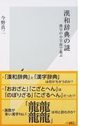漢和辞典の謎 漢字の小宇宙で遊ぶ (光文社新書)(光文社新書)