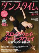 ダンスタイム vol.27(2016Spring) (光文社SP−MOOK)