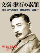 文豪・漱石の素顔 油っこいもの好き・徴兵逃れの「送籍」?(朝日新聞デジタルSELECT)