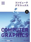 コンピュータグラフィックス [改訂新版]