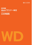 Webデザイナー検定エキスパート・ベーシック公式問題集 改訂新版