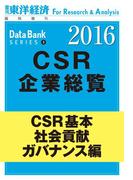 東洋経済CSR企業総覧2016年版 CSR基本・社会貢献・ガバナンス編