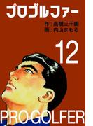 プロゴルファー12(マンガの金字塔)