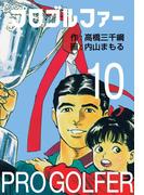 プロゴルファー10(マンガの金字塔)