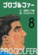プロゴルファー8(マンガの金字塔)
