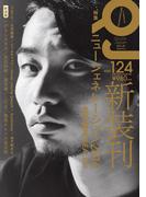 クイック・ジャパン vol.124(クイック・ジャパン)