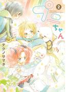 プニちゃん(2)(WINGS COMICS(ウィングスコミックス))
