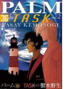 パーム (36) TASK vol.2(WINGS COMICS(ウィングスコミックス))
