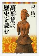 萬葉集に歴史を読む(ちくま学芸文庫)