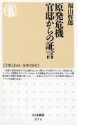 原発危機 官邸からの証言(ちくま新書)