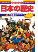 学習まんが 少年少女日本の歴史別巻1 人物事典 ―日本史で活躍した人びと―(学習まんが)