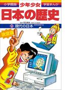 学習まんが 少年少女日本の歴史21 現代の日本 ―昭和後期・平成―(学習まんが)