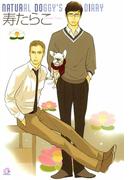 NATURAL DOGGY'S DIARY 1巻(花音コミックス&花音コミックスCitaCitaシリーズ)
