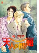 大人の問題(花音コミックス)