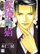 探偵青猫 1巻(花音コミックス)