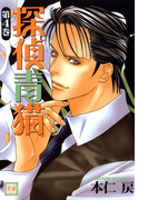 探偵青猫 4巻(花音コミックス)