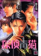 探偵青猫 5巻(花音コミックス)