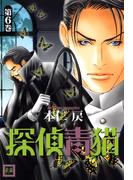 探偵青猫 6巻(花音コミックス)