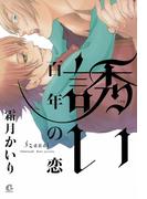 誘い 百年の恋(花音コミックス&花音コミックスCitaCitaシリーズ)