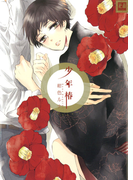 少年椿(花音コミックス)