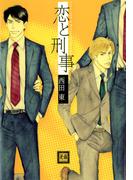 恋と刑事(花音コミックス)