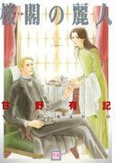 楼閣の麗人(花音コミックス)