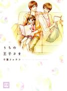 【期間限定30%OFF】うちの王子さま(花音コミックス)