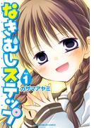 なきむしステップ 1巻(まんがタイムKRコミックス)