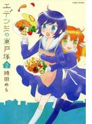 エデンの東戸塚 2巻(まんがタイムKRコミックス)