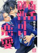 毒舌御曹司の恋愛(花音コミックス)