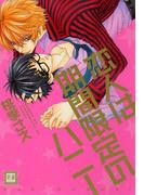 恋人は期間限定のハニー(花音コミックス)